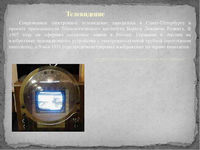 В 1928-1930 гг. в США и в ряде европейских стран началось ТВ вещание с помощь...