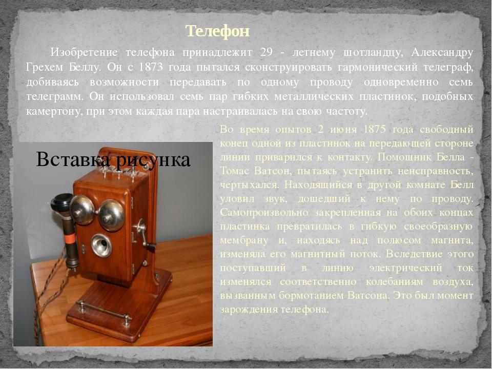 Телефон Во время опытов 2 июня 1875 года свободный конец одной из пластинок н...