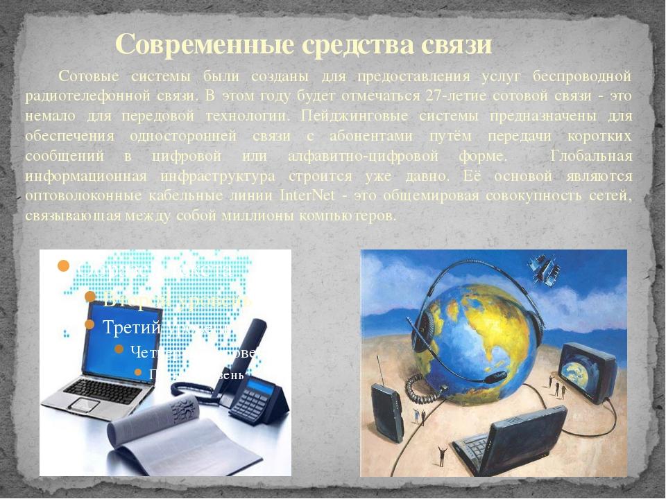 Сотовые системы были созданы для предоставления услуг беспроводной радиотеле...