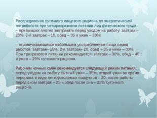 Распределение суточного пищевого рациона по энергетической потребности при че