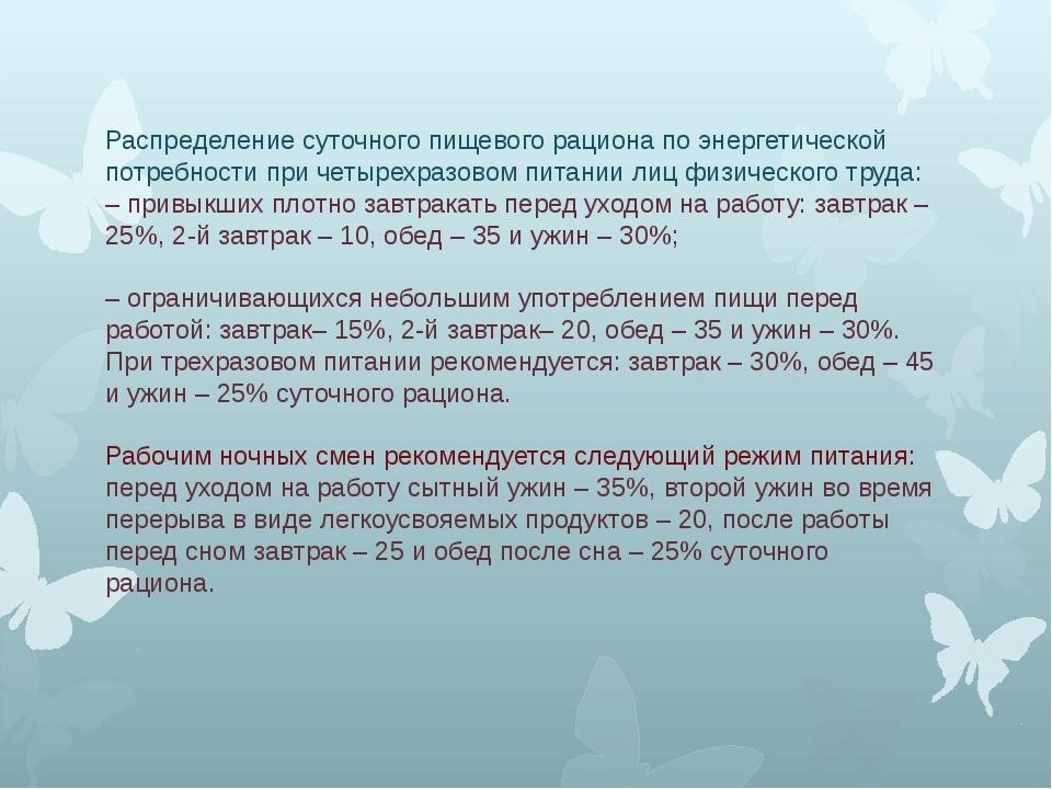Распределение суточного пищевого рациона по энергетической потребности при че...