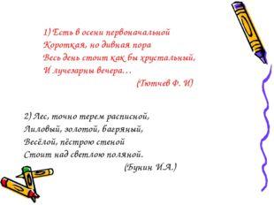 2) Лес, точно терем расписной, Лиловый, золотой, багряный, Весёлой, пёстрою с