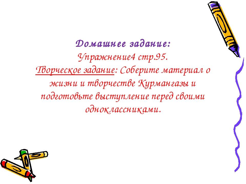 Домашнее задание: Упражнение4 стр.95. Творческое задание: Соберите материал о...