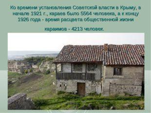 Ко времени установления Советской власти в Крыму, в начале 1921 г., караев бы