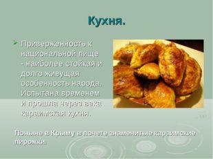 Кухня. Приверженность к национальной пище - наиболее стойкая и долго живущая