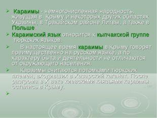 Караимы- немногочисленная народность, живущая в Крыму и некоторых других об