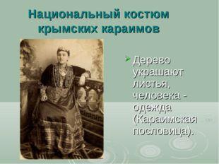 Национальный костюм крымских караимов Дерево украшают листья, человека - одеж
