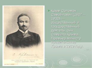 Крым Соломон Самойлович (1867—1936) — общественный и государственный деятель,