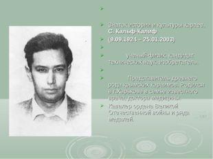 Знаток истории и культуры караев, С. Кальф-Калиф (9.09.1924 – 25.01.2003)