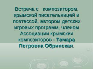 Встреча с  композитором, крымской писательницей и поэтессой, автором детски