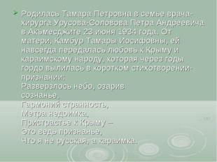 Родилась Тамара Петровна в семье врача-хирурга Урусова-Соловова Петра Андреев