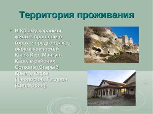 Территория проживания В Крыму караимы жили в прошлом в горах и предгорьях, в