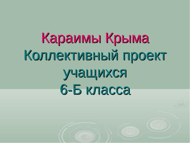 Караимы Крыма Коллективный проект учащихся 6-Б класса