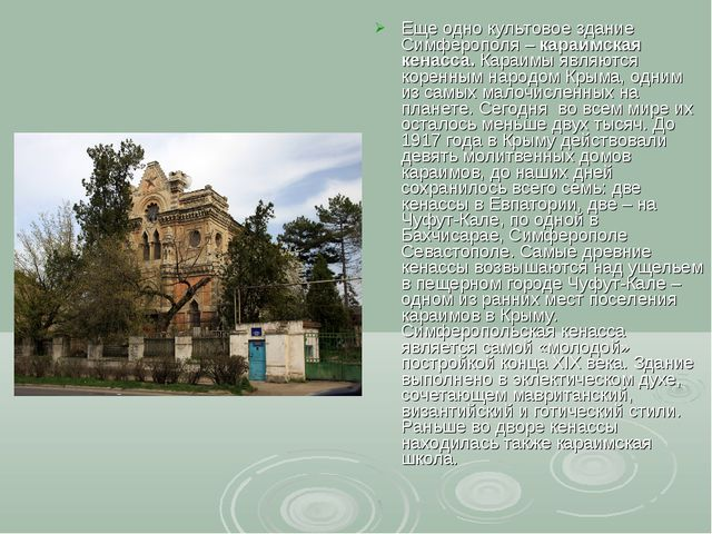 Еще одно культовое здание Симферополя –караимская кенасса.Караимы являются...