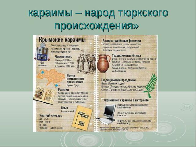 караимы – народ тюркского происхождения»