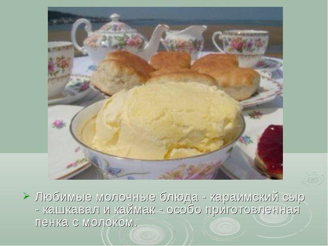Любимые молочные блюда - караимский сыр - кашкавал и каймак - особо приготовл...