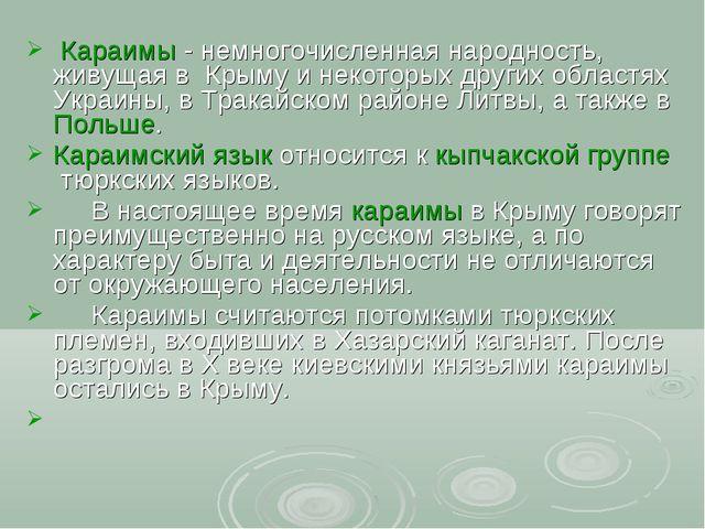 Караимы- немногочисленная народность, живущая в Крыму и некоторых других об...