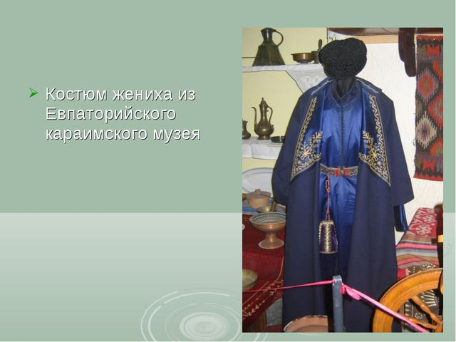 Костюм жениха из Евпаторийского караимского музея
