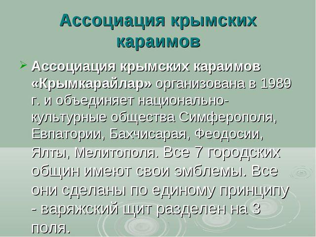 Ассоциация крымских караимов Ассоциация крымских караимов «Крымкарайлар»орга...