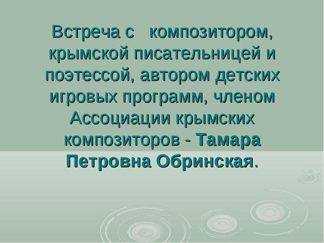 Встреча с  композитором, крымской писательницей и поэтессой, автором детски...