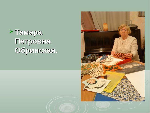Тамара Петровна Обринская.