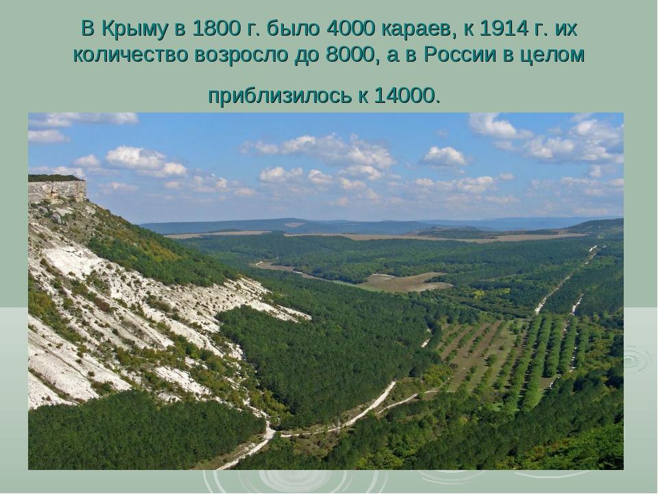 В Крыму в 1800 г. было 4000 караев, к 1914 г. их количество возросло до 8000,...