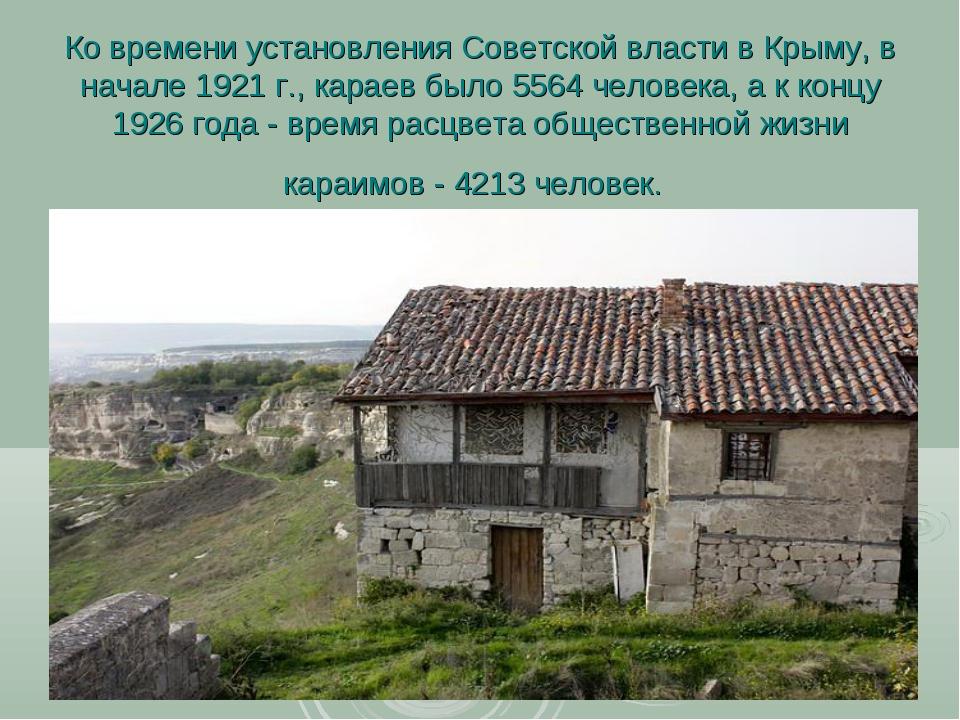 Ко времени установления Советской власти в Крыму, в начале 1921 г., караев бы...