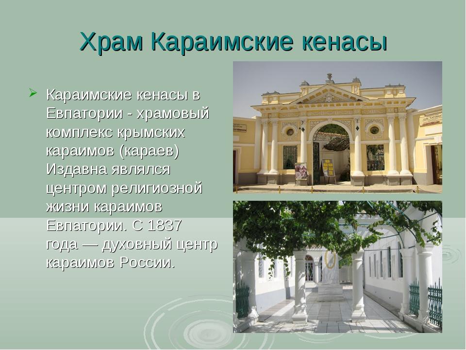 Храм Караимские кенасы Караимские кенасы в Евпатории - храмовый комплекс кры...