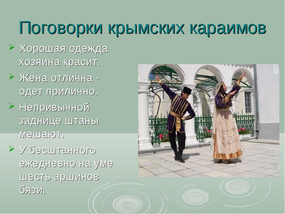 Поговорки крымских караимов Хорошая одежда хозяина красит. Жена отлична - оде...