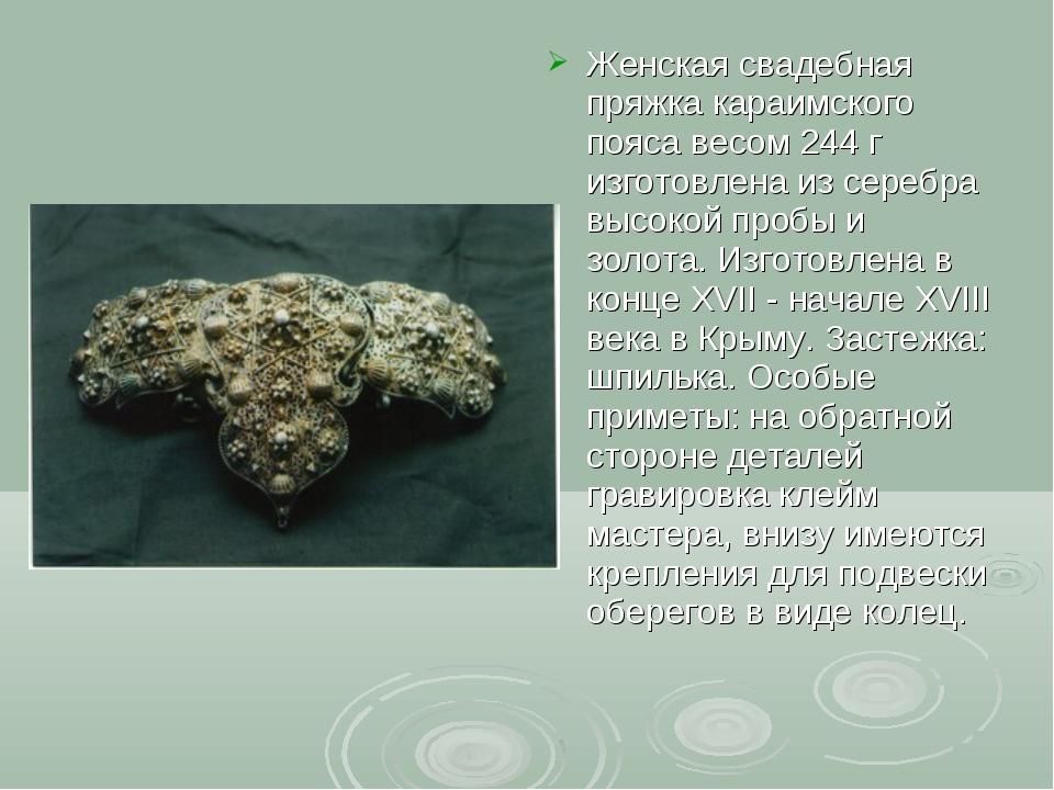 Женская свадебная пряжка караимского пояса весом 244 г изготовлена из серебра...