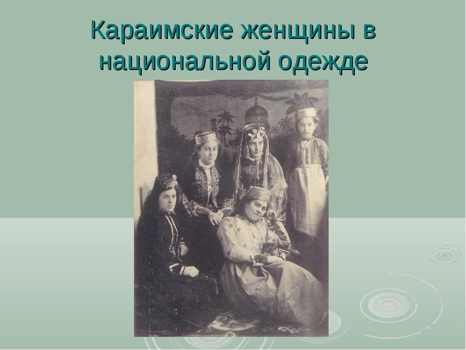 Караимские женщины в национальной одежде