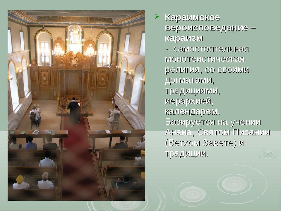 Караимское вероисповедание – караизм - самостоятельная монотеистическая рели...