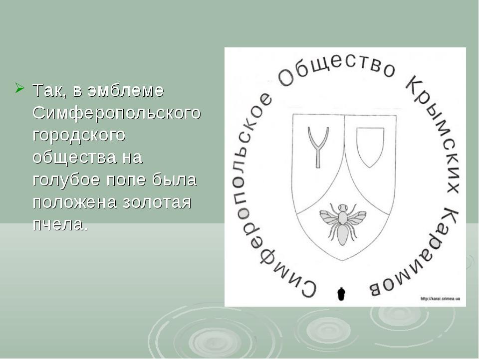 Так, в эмблеме Симферопольского городского общества на голубое попе была пол...