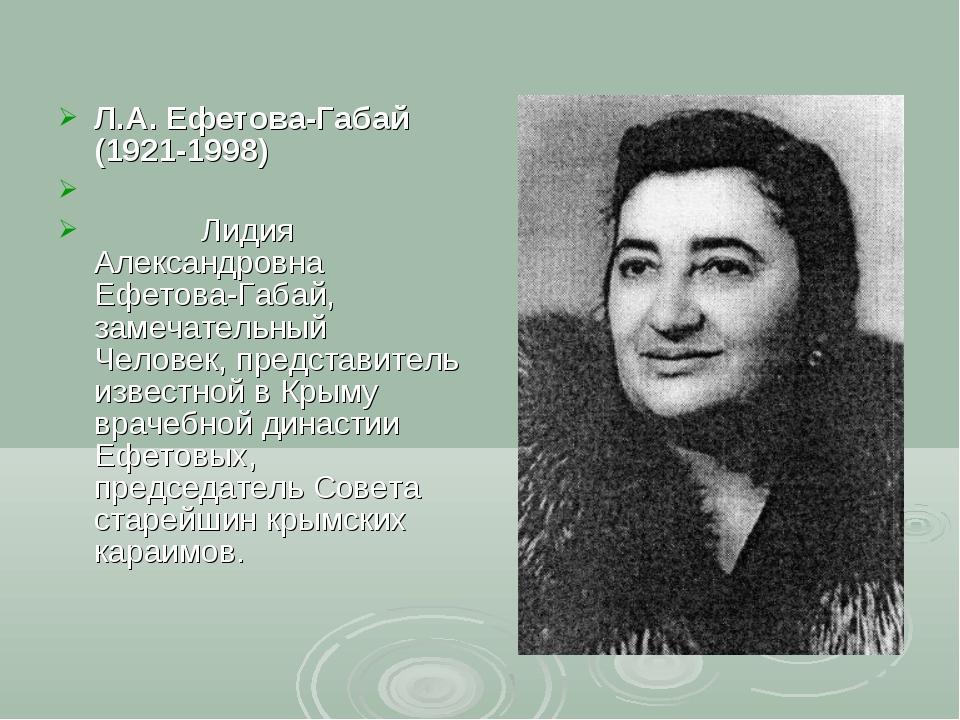 Л.А. Ефетова-Габай (1921-1998)  Лидия Александровна Ефетова-Габа...