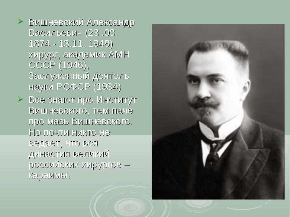 Вишневский Александр Васильевич (23 .08. 1874 - 13.11. 1948) хирург, академик...