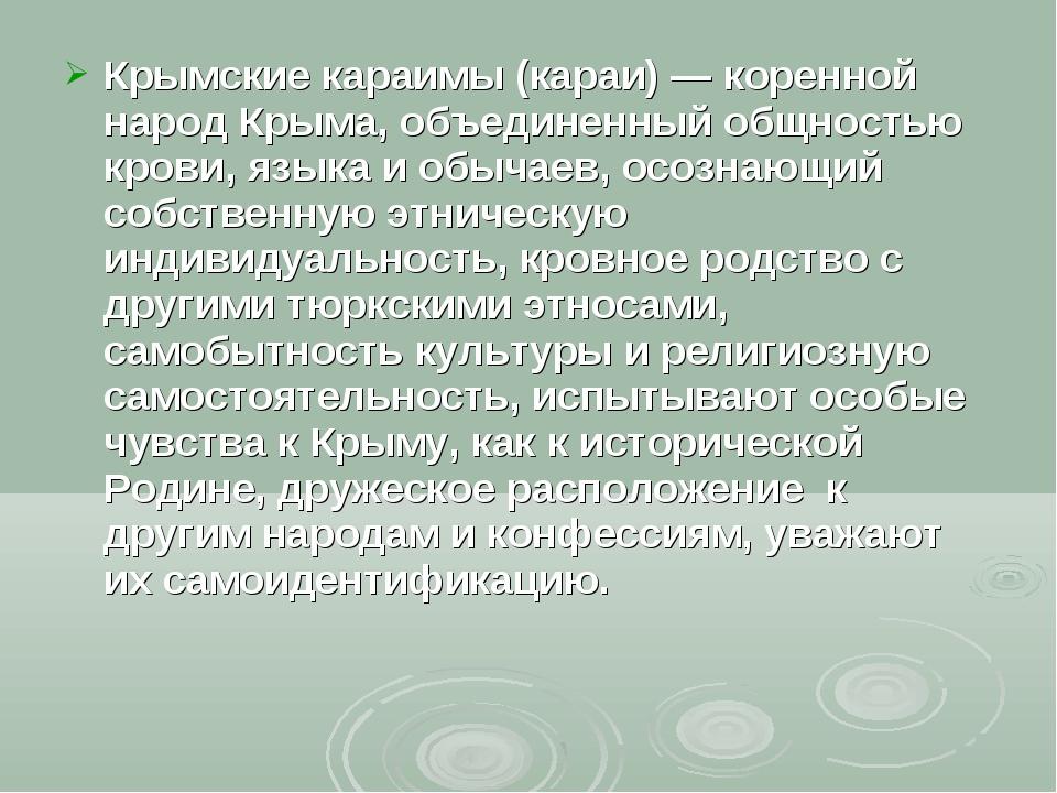 Крымские караимы (караи) — коренной народ Крыма, объединенный общностью крови...