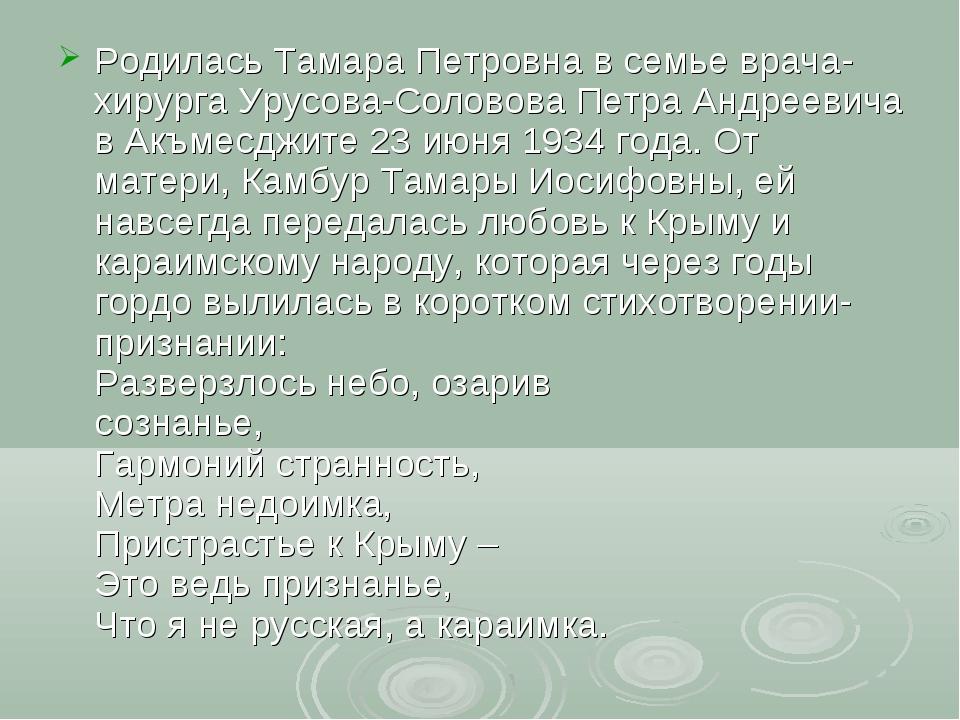 Родилась Тамара Петровна в семье врача-хирурга Урусова-Соловова Петра Андреев...