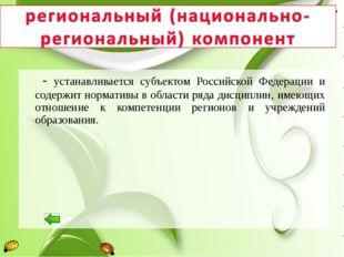 - устанавливается субъектом Российской Федерации и содержит нормативы в обла