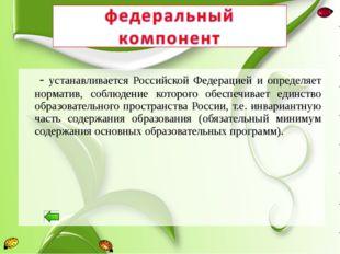 - устанавливается Российской Федерацией и определяет норматив, соблюдение ко
