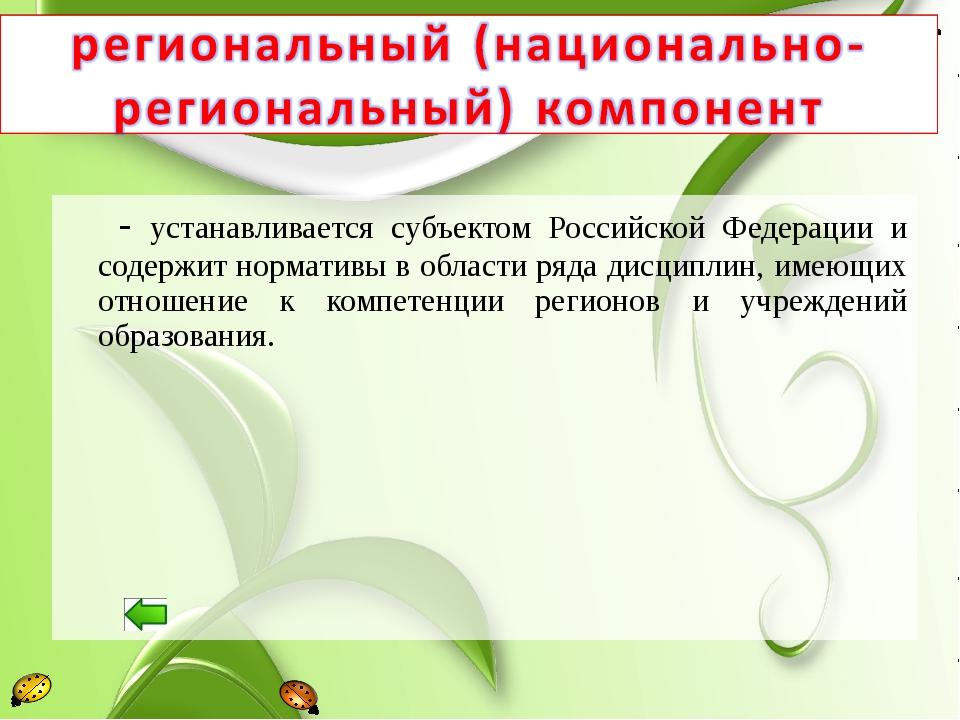 - устанавливается субъектом Российской Федерации и содержит нормативы в обла...