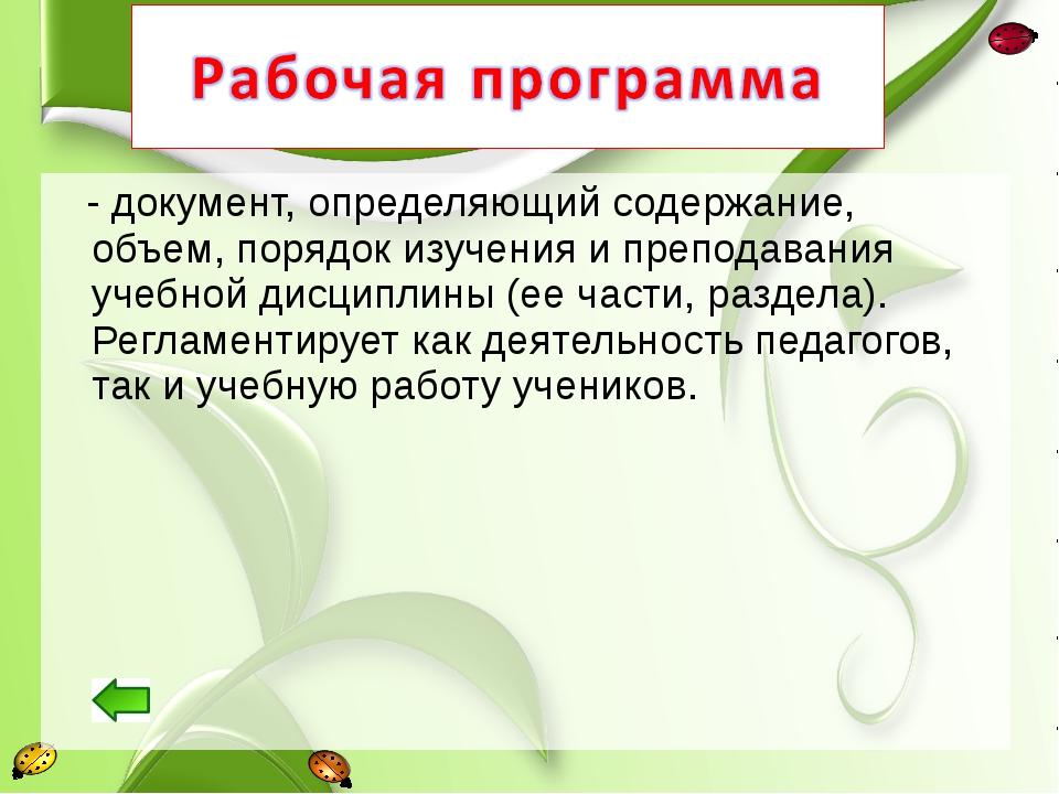 - документ, определяющий содержание, объем, порядок изучения и преподавания...