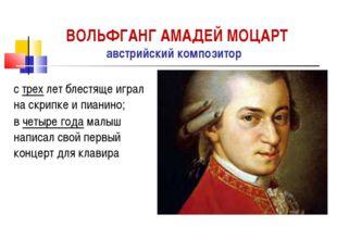 ВОЛЬФГАНГ АМАДЕЙ МОЦАРТ австрийский композитор с трех лет блестяще играл на с
