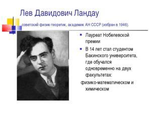 Лев Давидович Ландау советский физик-теоретик, академик АН СССР (избран в 19
