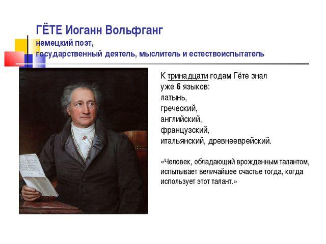 ГЁТЕ Иоганн Вольфганг немецкий поэт, государственный деятель, мыслитель и ест...