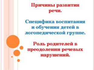 Причины развития речи. Специфика воспитания и обучения детей в логопедической
