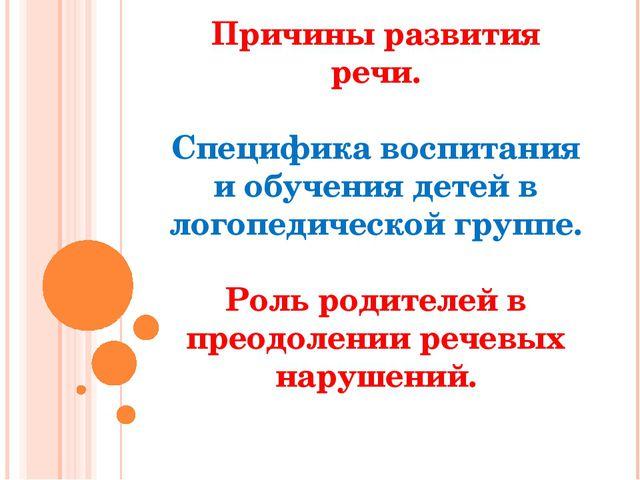 Причины развития речи. Специфика воспитания и обучения детей в логопедической...