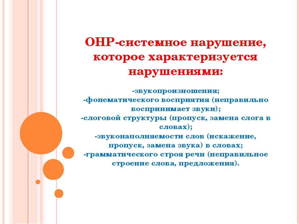 ОНР-системное нарушение, которое характеризуется нарушениями: -звукопроизноше...