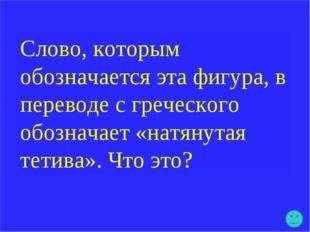 Слово, которым обозначается эта фигура, в переводе с греческого обозначает «н