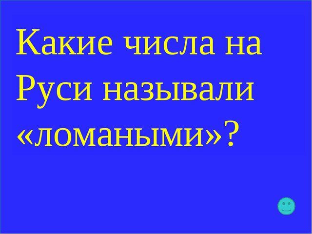 Какие числа на Руси называли «ломаными»?