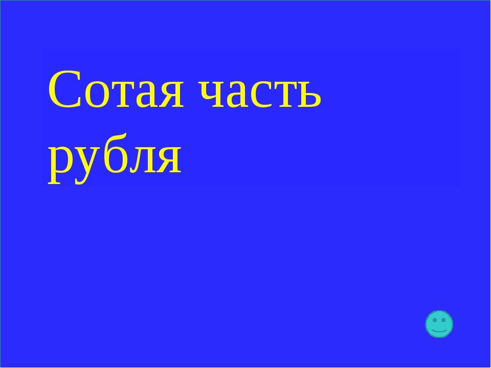 Сотая часть рубля